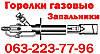 Горелка газовая запальник купить газовую горелку цена 2833 грн со склада харьков