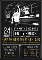 Открытие второго Enjoy Smoke Vape Shop в Днепре!