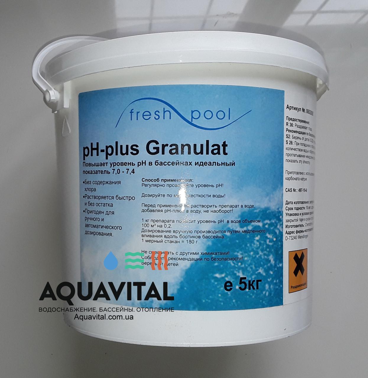Химия для бассейна Chemoform | pH плюс в гранулах (5 кг)