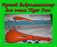 Ручной вибромассажер для тела Tiger Paw Лапа Тигра SL-8828
