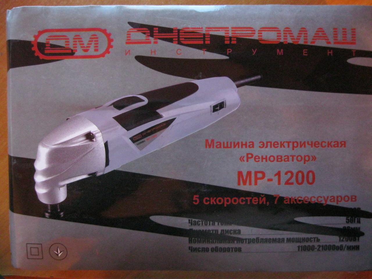 Реноватор Днепромаш МР-1200