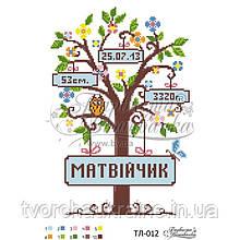 Бисерная заготовка для вышивки схемы-картины Метрика мальчика «Деревце»