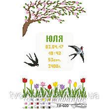 Бисерная заготовка для вышивки схемы-картины Метрика ребенка «Весна»