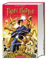 Джоан Ролінг Гаррі Поттер і Орден Фенікса кн.5 (укр)