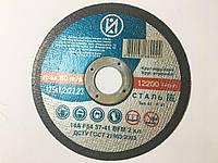 Отрезной круг по металлу на болгарку Иршава (ИАЗ),125х22х1.2