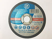 Отрезной круг по металлу на болгарку Иршава (ИАЗ),125х22х2