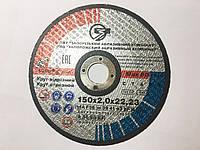 Зачесной круг по металлу на болгарку Запорожье (ЗАЗ),230х22х6