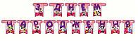 """Гірлянда-букви святкова Мінні Маус """"З Днем Народження""""/ 2м.25см. 726780"""