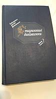 Старинные диковинки. Том 3. Книга 1. Библиотека русской фантастики