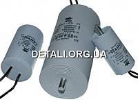 Конденсатор JYUL 12,5мкф - 450 VAC болт + провода (35*65 mm)