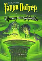 Джоан Роулинг Гарри Поттер и принц-полукровка кн.6 (рус)