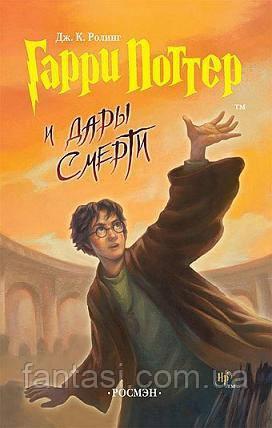 Джоан Роулинг Гарри Поттер и дары смерти книга 7 Росмэн ...