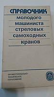 Справочник молодого машиниста стреловых самоходных кранов М.Полосин