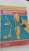 Автомобильные краны Л.Зайцев, М.Полосин
