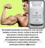 Форевр Кальций ( с витамином Д )