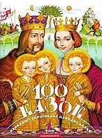 100 казок том 1 Найкращі українські народні казки