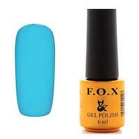 Гель-лак F.O.X  6 мл pigment №168 (бирюзово-голубой)