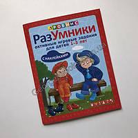 Разумники. Активные игровые задания для детей 1-3 лет. + наклейки