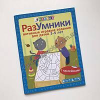 Разумники. Активные игровые задания для детей 3-5 лет. + наклейки