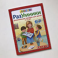 Разумники. Развивающее пособие для детей 1-3 лет