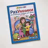 Разумники. Развивающее пособие для детей 3-5 лет