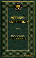 Аркадий Аверченко Московское гостеприимство