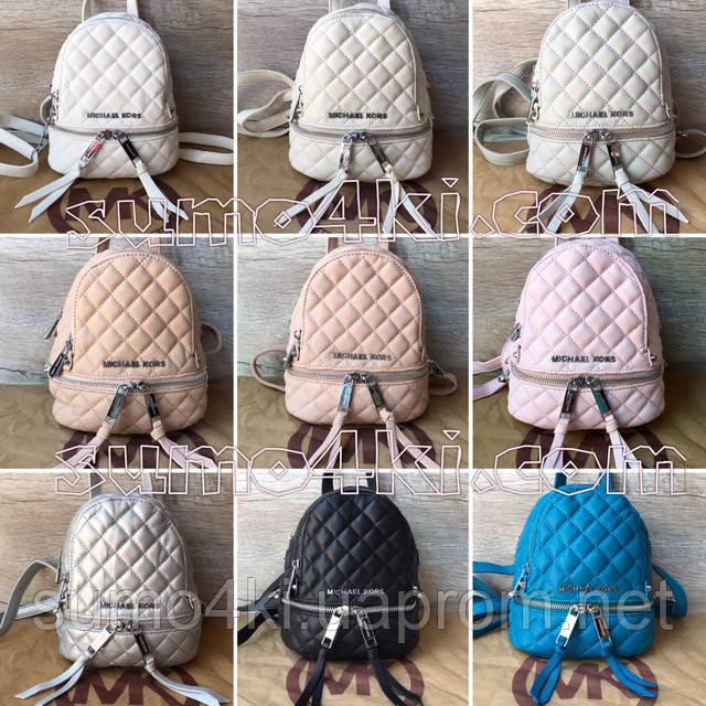 Модные рюкзачки Michael Kors mini (стеганые) в самых модных цветах этого  года! 8 цветов. Фурнитура  серебро. Размер  19х16 см 864d379ba62