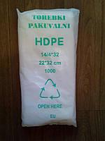 Пакеты п/э фасовочные 14/4х32 см (22х32)