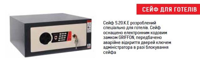 Мебельный сейф, офисный сейф Паритет-К S.20.K.E