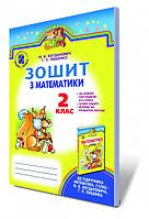 Математика. Робочий зошит. 2 клас. Лишенко Г.П.,  Богданович М.)