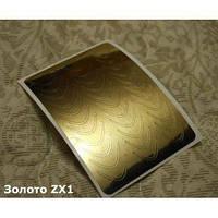 Слайдер дизайн для ногтей ZX1  (золото)