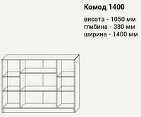 "Комод 1400 ""Лия"""