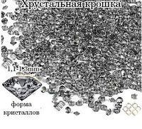Хрустальная крошка Diamod Black - ss 2 - 100 шт.