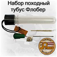 Походный набор для чистки нарезного револьвера Флобера (тубус)
