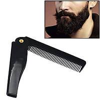 Расческа для бороды складная карманная черная