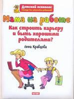 Кравцова А.М. Мама на работе. Как строить карьеру и быть хорошими родителями?