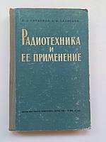 """П.Горбунов """"Радиотехника и ее применение"""""""