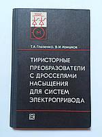 """Т.Глазенко """"Тиристорные преобразователи с дросселями насыщения для систем электропривода"""""""