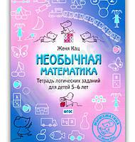 Мышематика Необычная математика Логические задания для детей 5-6 лет Авт: Женя Кац Изд-во: МЦНМО