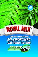 Удобрение кристаллическое для декоративных растений и цветов Royal Mix 20гр