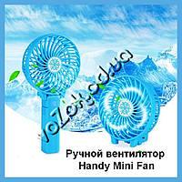 Портативный ручной вентилятор Handy Mini Fan со съемным аккумулятором
