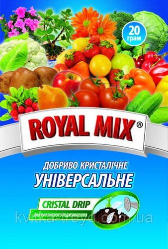 Удобрение универсальное кристаллическое для растений Royal Mix 20гр