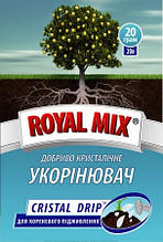 Удобрение для растений укоренитель Royal Mix 20гр