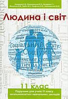 Людина і світ, 11 клас. Назаренко Н.В., Воронянський В.О. та ін.