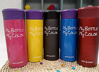 Термос My Bottle My Color 450 мл (New)