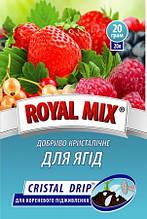 Добриво кристалічне для ягід Royal Mix 20гр