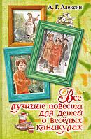 Алексин А.Г. Все лучшие повести для детей о весёлых каникулах