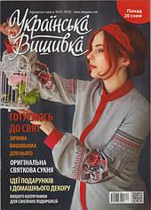 Журнали із схемами Українська Вишивка