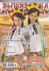 Журнал із схемами Вишиванка
