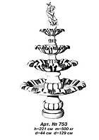Фонтан «Неаполитанский» (четырехъярусный) D=44 см, D=129 см, Н=221 см